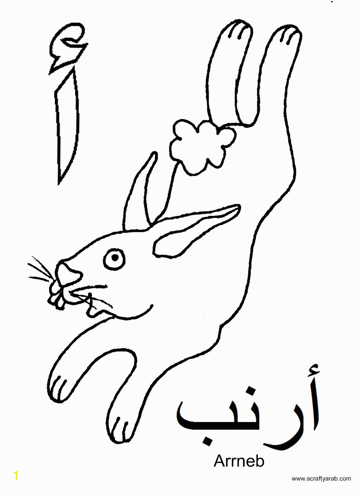 Arabic Alphabet Coloring Pages Pdf A Crafty Arab Arabic Alphabet Coloring Pages Alif is for Arrnab
