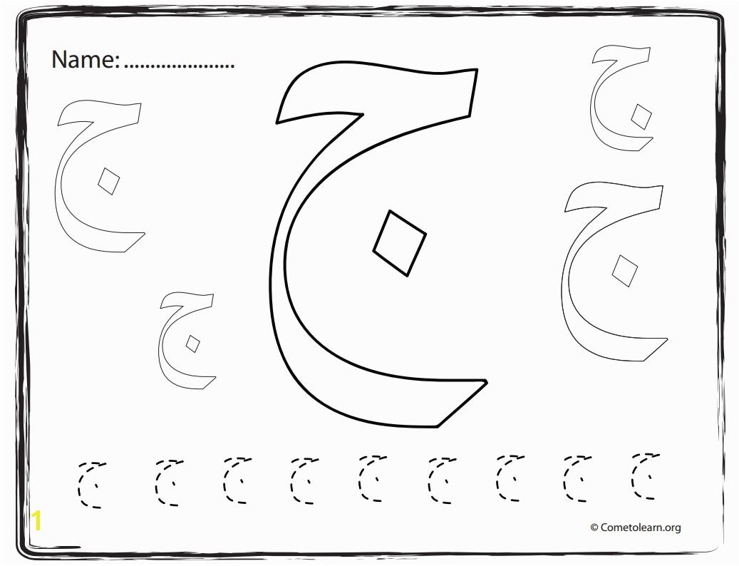 Arabic Alphabet Coloring Pages Pdf Arabic Alphabet Coloring Pages Eskayalitim