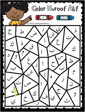 Arabic Alphabet Coloring Pages is a great way to help reinforce letter recognition and identification in little learners Each page has a hidden letter that