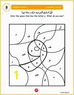Arabic alphabet colouring sheet 8