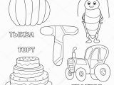 Alphabet Coloring Book for Preschoolers Alphabet Letter with Russian T Pictures Of the Letter