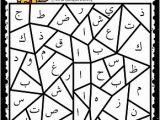 Arabic Alphabet Coloring Pages Pdf Arabic Alphabet Coloring Pages is A Great Way to Help Reinforce