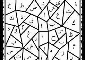 Arabic Alphabet Coloring Pages Pdf Arabic Alphabet Coloring Pages is A Great Way to Help Reinforce