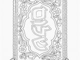 Chanuka Coloring Pages 12 Beautiful Chanuka Coloring Pages