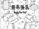 Chinese New Year Coloring Pages 2014 20 Happy Chinese New Year Crafts