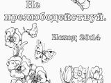 Free Printable Spring Coloring Pages Free Spring Coloring Pages Luxury Cool Coloring Page for Kids New