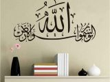 Peelable Wall Murals New Design islamic Muslim Arabic Calligraphy Wall Sticker Removable