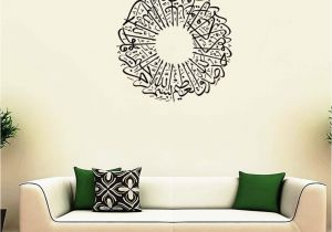 Wall Murals Stick On islamic Muslin Wall Decal Arabic Quran Bismillah Calligraphy Wall