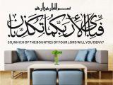 Weatherproof Garden Wall Murals Muslim islamic Arabic Pattern Calligraphy Modern Wall Art Decal