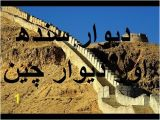 Where's Waldo Wall Mural the Great Wall Of Pakistan Vs the Great China Wall